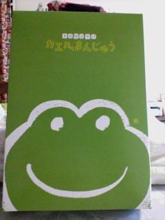 カエルまんじゅうの箱