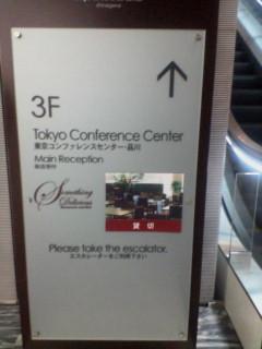 品川コンファレンスセンター
