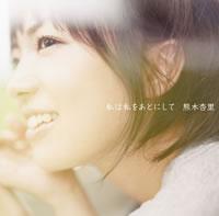 Watashiha