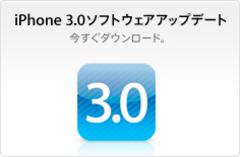 Promoiphone320090619